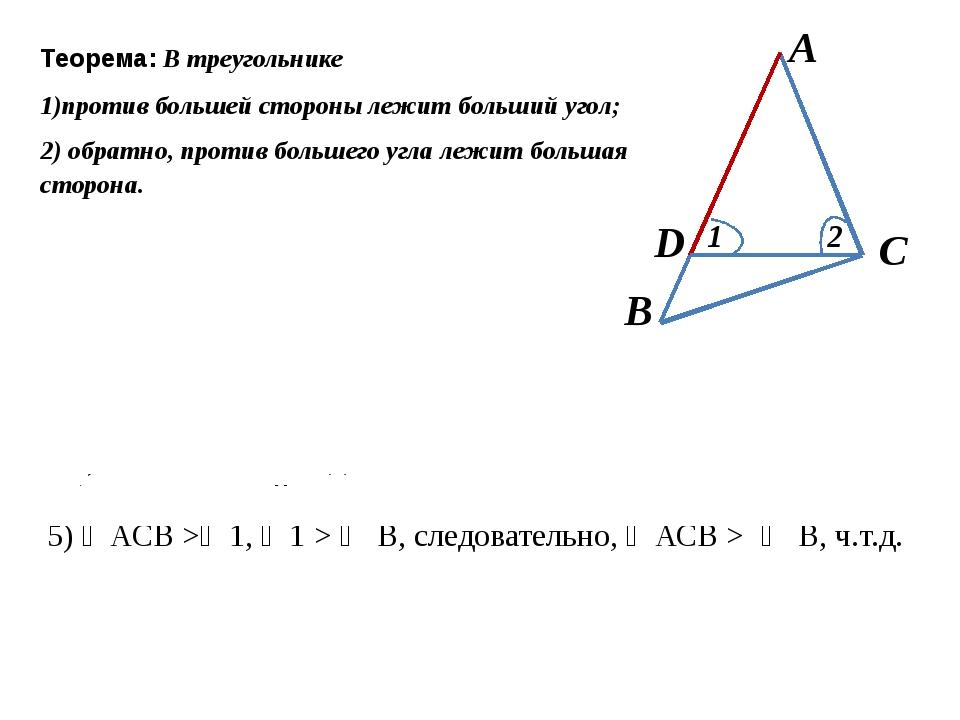 Теорема: В треугольнике 1)против большей стороны лежит больший угол; 2) обрат...