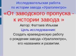Исследовательская работа по истории завода «Уралэлектро» «От заводского пропу