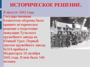 ИСТОРИЧЕСКОЕ РЕШЕНИЕ. В августе 1941 года Государственным Комитетом обороны б