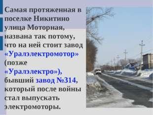 Самая протяженная в поселке Никитино улица Моторная, названа так потому, что