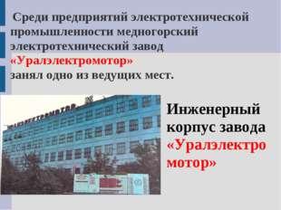 Среди предприятий электротехнической промышленности медногорский электротехн