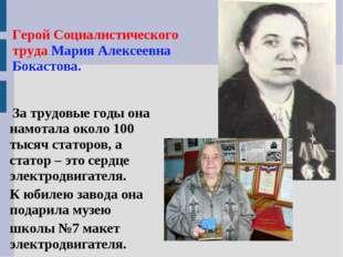 Герой Социалистического труда Мария Алексеевна Бокастова. За трудовые годы он