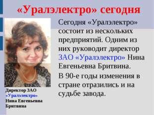 «Уралэлектро» сегодня Директор ЗАО «Уралэлектро» Нина Евгеньевна Бритвина Сег