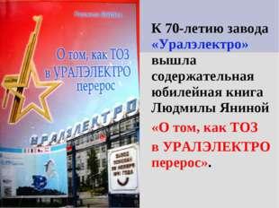 К 70-летию завода «Уралэлектро» вышла содержательная юбилейная книга Людмилы