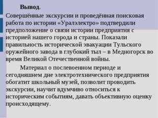 Вывод. Совершённые экскурсии и проведённая поисковая работа по истории «Урал