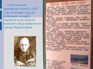 Н.М.Никитин трагически погиб в 1935 году за четыре года до появления на карт