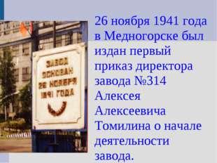 26 ноября 1941 года в Медногорске был издан первый приказ директора завода №