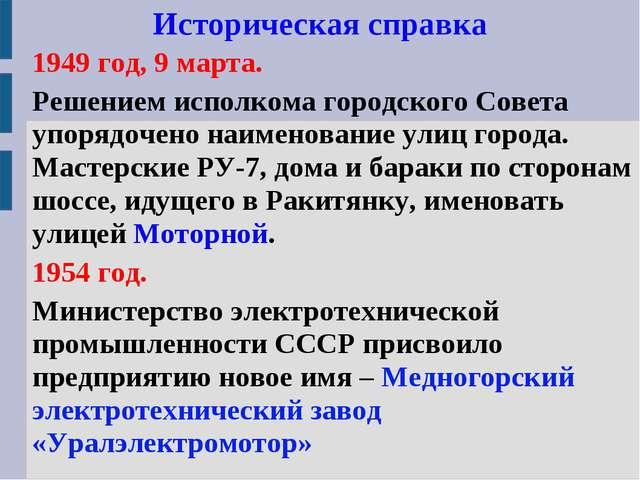 Историческая справка 1949 год, 9 марта. Решением исполкома городского Совета...