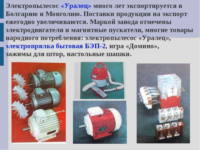 Электропылесос «Уралец» много лет экспортируется в Болгарию и Монголию. Поста...