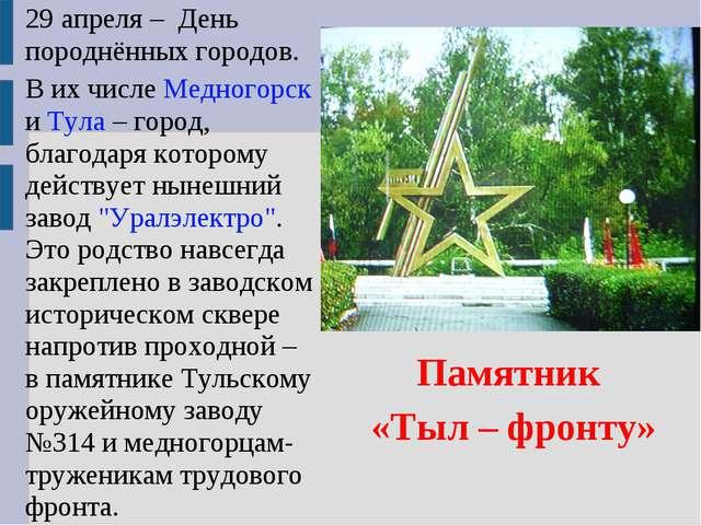 29 апреля – День породнённых городов. В их числе Медногорск и Тула – город, б...