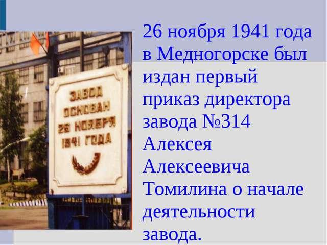 26 ноября 1941 года в Медногорске был издан первый приказ директора завода №...