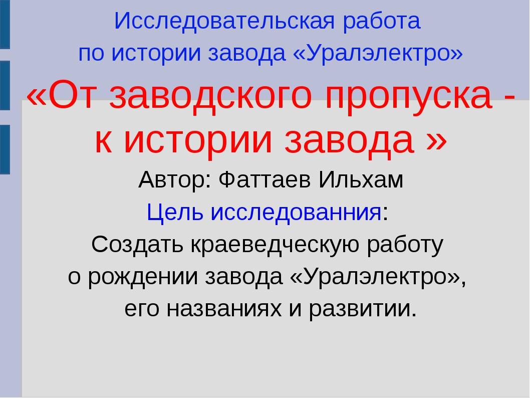 Исследовательская работа по истории завода «Уралэлектро» «От заводского пропу...