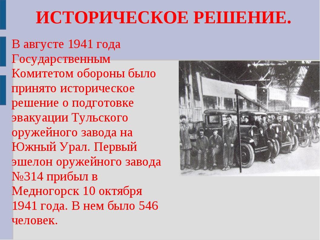 ИСТОРИЧЕСКОЕ РЕШЕНИЕ. В августе 1941 года Государственным Комитетом обороны б...