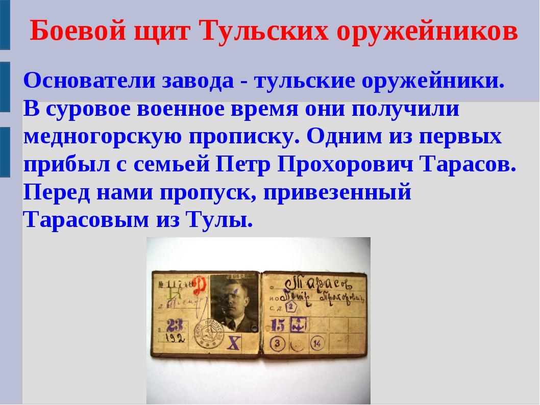 Боевой щит Тульских оружейников Основатели завода - тульские оружейники. В с...