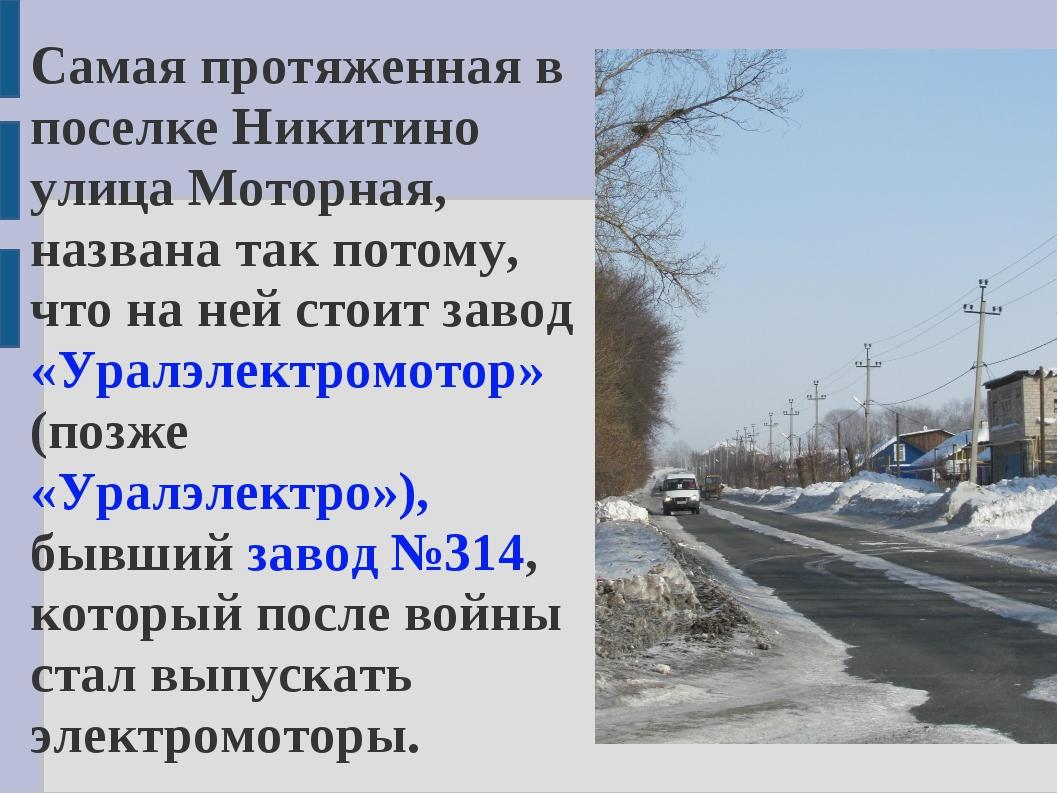 Самая протяженная в поселке Никитино улица Моторная, названа так потому, что...