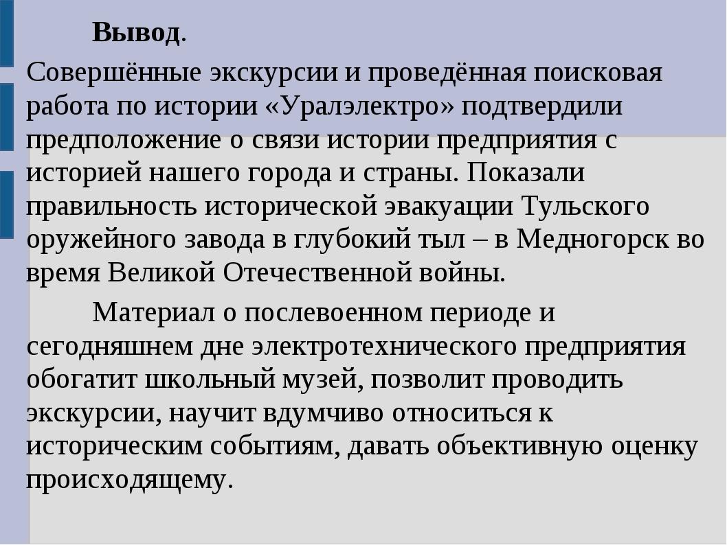 Вывод. Совершённые экскурсии и проведённая поисковая работа по истории «Урал...