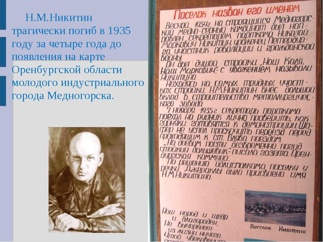 Н.М.Никитин трагически погиб в 1935 году за четыре года до появления на карт...