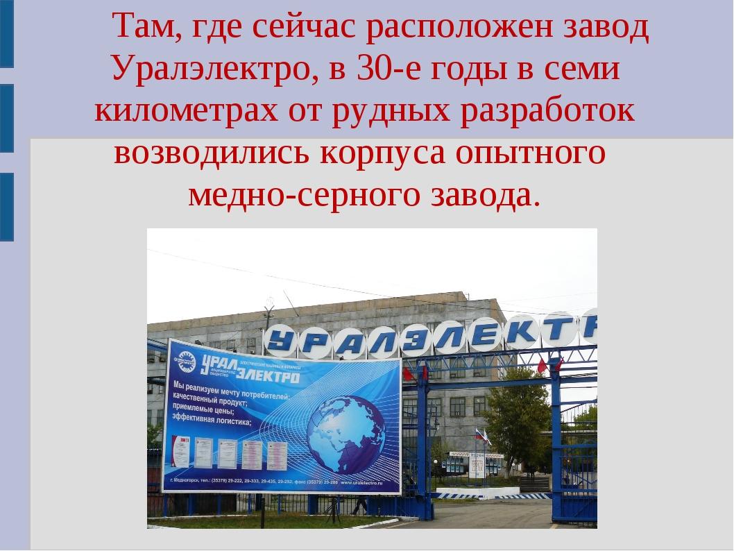 Там, где сейчас расположен завод Уралэлектро, в 30-е годы в семи километрах...