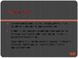 Интернет-ресурсы http://www.gramma.ru/EXM/?id=4.38&PHPSESSID=25eef71611f4c484