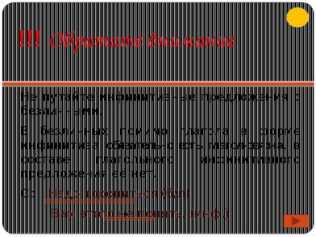 Задание №3 Синтаксические нормы. Определить тип ошибки, исправить предложение...