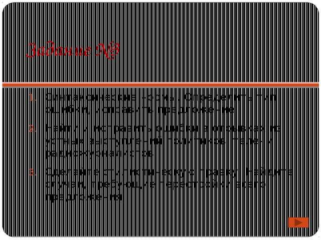 Интернет-ресурсы http://www.gramma.ru/EXM/?id=4.38&PHPSESSID=25eef71611f4c484...