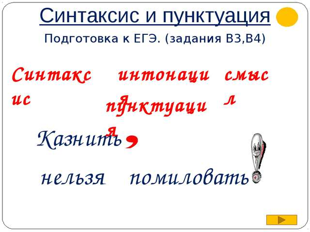 Казнить нельзя помиловать Синтаксис ― интонация ― смысл ― пунктуация Синтакси...