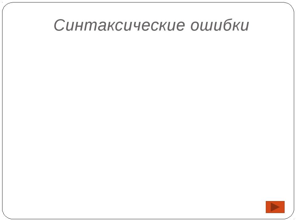 Типы связи слов в словосочетании 1 вариант 2 вариант 1 – в 1 – г 2 – в 2 – г...