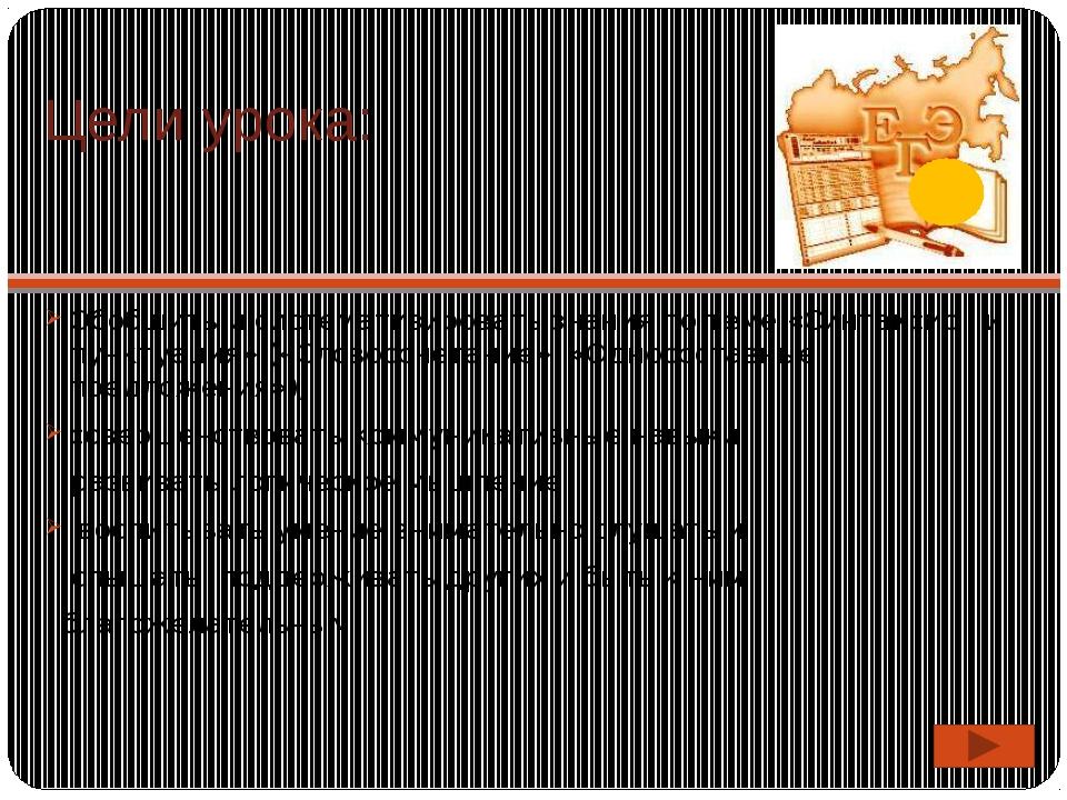 Обобщить и систематизировать знания по теме «Синтаксис и пунктуация» («Словос...