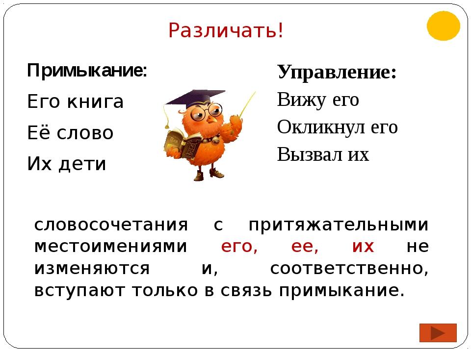 Трудные случаи управления. 1)Согласно, благодаря, вопреки, подобно +Дат п. 2)...