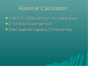 Rational Calculation 1) 650:5,2= 125(km per hour)- the closing speed ; 2) 125
