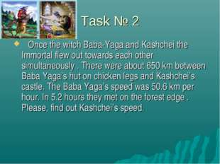 Task № 2 Once the witch Baba-Yaga and Kashchei the Immortal flew out towards