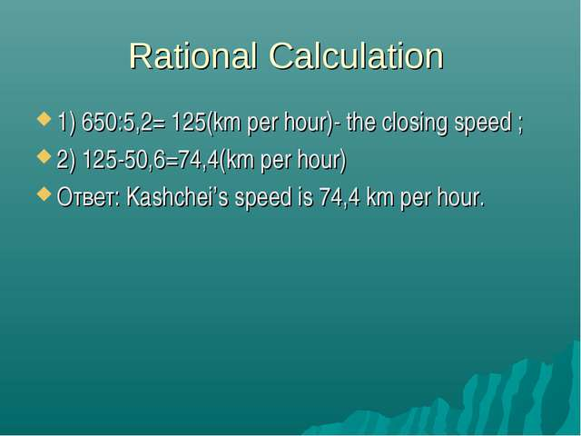 Rational Calculation 1) 650:5,2= 125(km per hour)- the closing speed ; 2) 125...