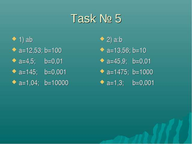 Task № 5 1) аb а=12,53; b=100 a=4,5; b=0,01 а=145; b=0,001 а=1,04; b=10000 2)...