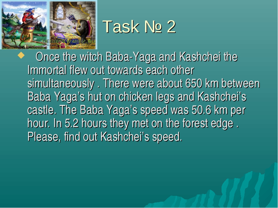 Task № 2 Once the witch Baba-Yaga and Kashchei the Immortal flew out towards...