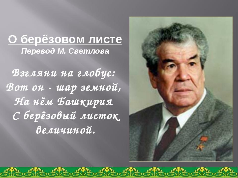 Вы скачали эту презентацию на сайте - viki.rdf.ru О берёзовом листе Перевод М...