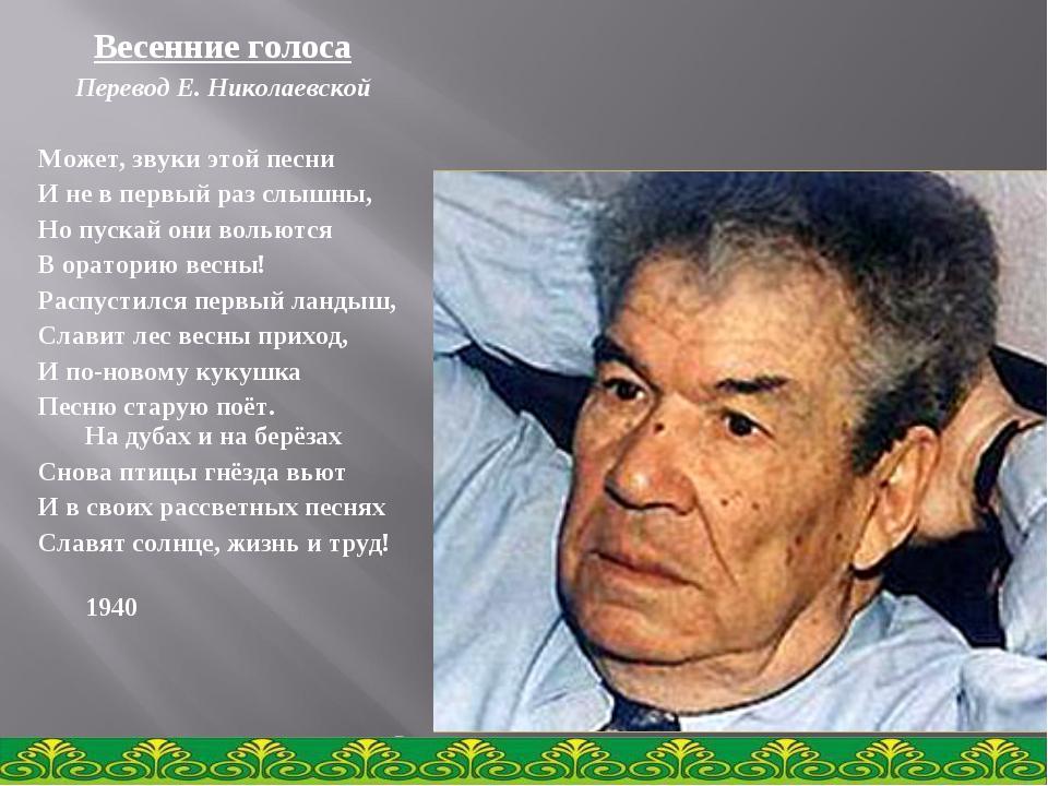 Весенние голоса Перевод Е. Николаевской Может, звуки этой песни И не в первый...