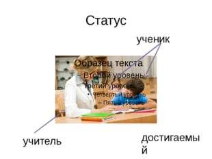 Статус учитель ученик достигаемый