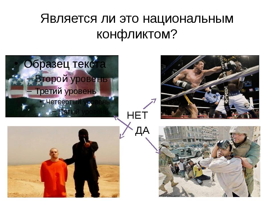 Является ли это национальным конфликтом? ДА НЕТ