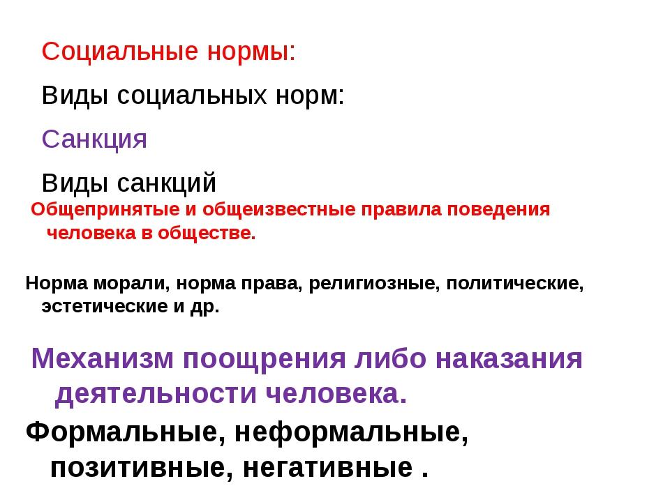 Социальные нормы: Виды социальных норм: Санкция Виды санкций Общепринятые и о...