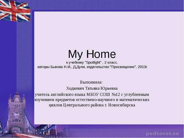 """My Home к учебнику """"Spotlight"""" , 2 класс, авторы Быкова Н.И., Д.Дули, издател..."""