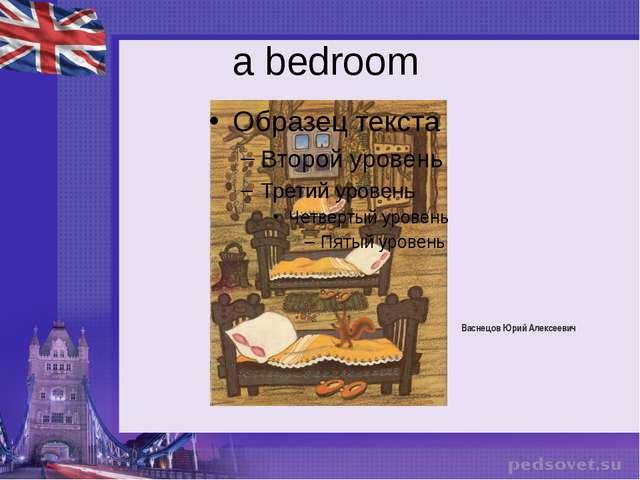 a bedroom Васнецов Юрий Алексеевич