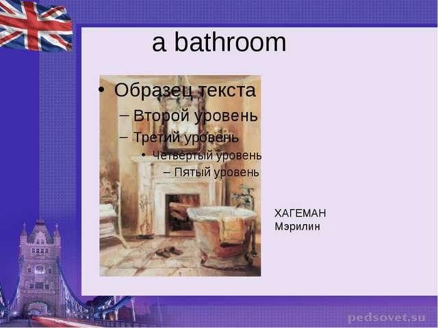 a bathroom ХАГЕМАН Мэрилин