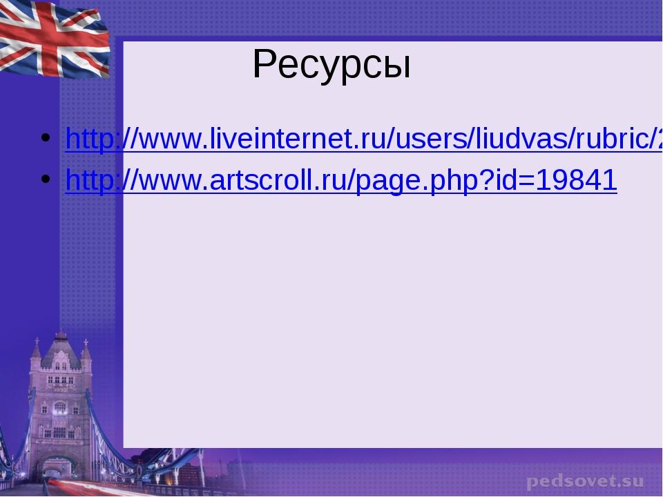 Ресурсы http://www.liveinternet.ru/users/liudvas/rubric/2330352/page23.html h...