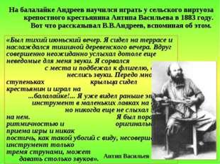 На балалайке Андреев научился играть у сельского виртуоза крепостного крестья