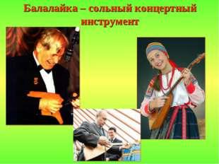 Балалайка – сольный концертный инструмент