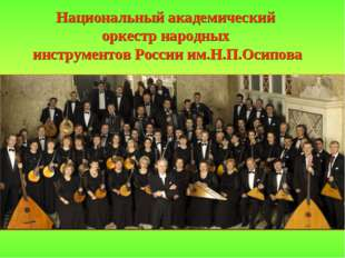 Национальный академический оркестр народных инструментов России им.Н.П.Осипова
