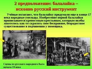 2 предположение: балалайка – исконно русский инструмент Учёные полагают, что