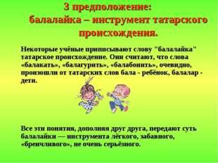 """Некоторые учёные приписывают слову """"балалайка"""" татарское происхождение. Они"""