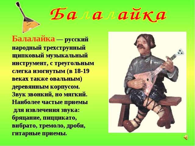 Балалайка — русский народный трехструнный щипковый музыкальный инструмент, с...