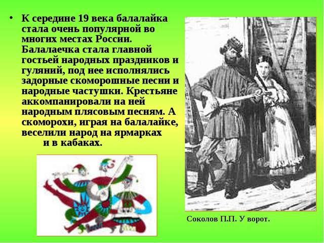 К середине 19 века балалайка стала очень популярной во многих местах России....